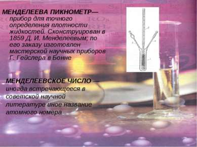 МЕНДЕЛЕЕВА ПИКНОМЕТР—прибор для точного определения плотности жидкостей. Скон...