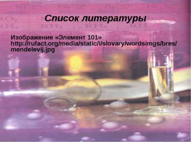 Список литературы Изображение «Элемент 101» http://rufact.org/media/static/i/...