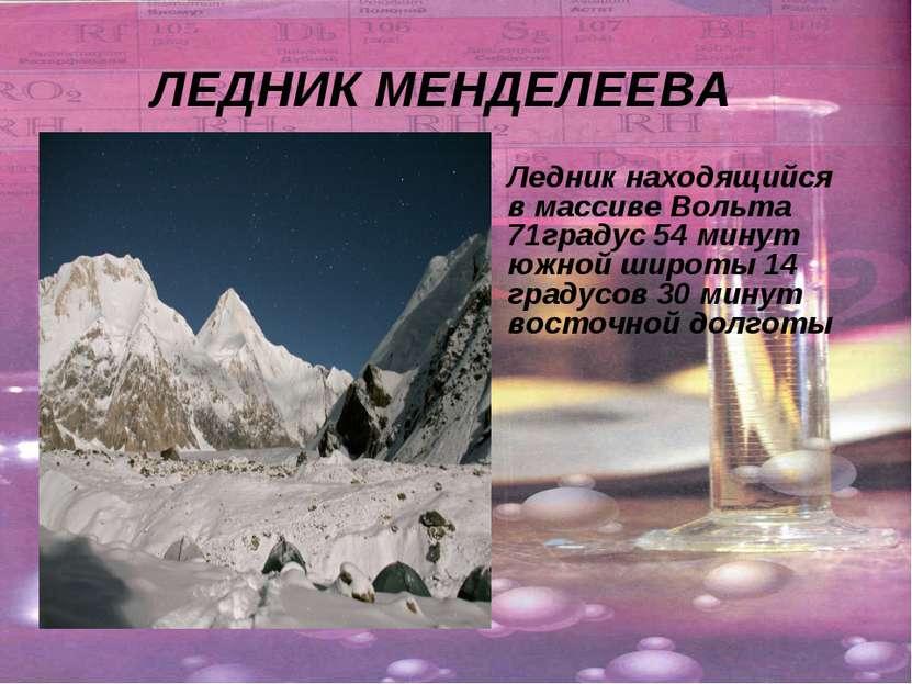 ЛЕДНИК МЕНДЕЛЕЕВА Ледник находящийся в массиве Вольта 71градус 54 минут южной...