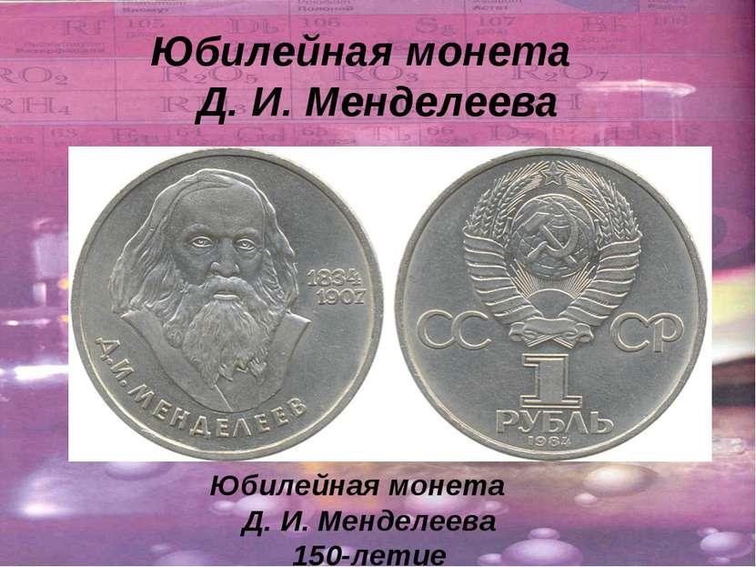 Юбилейная монета Д. И. Менделеева Юбилейная монета Д. И. Менделеева 150-летие