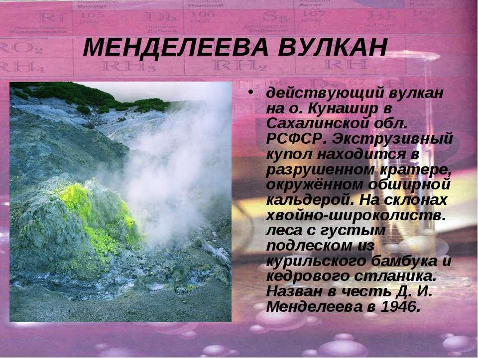МЕНДЕЛЕЕВА ВУЛКАН действующий вулкан на о. Кунашир в Сахалинской обл. РСФСР. ...
