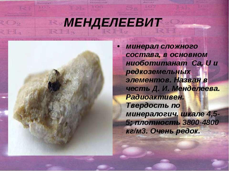МЕНДЕЛЕЕВИТ минерал сложного состава, в основном ниоботитанат Са, U и редкоз...