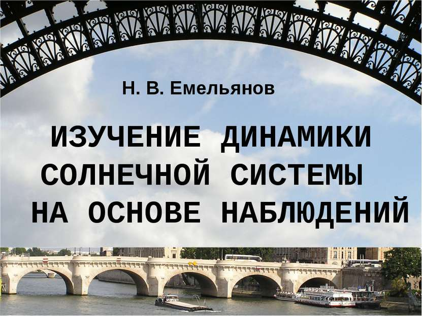 ИЗУЧЕНИЕ ДИНАМИКИ СОЛНЕЧНОЙ СИСТЕМЫ НА ОСНОВЕ НАБЛЮДЕНИЙ Н. В. Емельянов