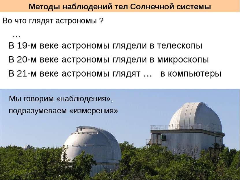 Методы наблюдений тел Солнечной системы Во что глядят астрономы ? В 19-м веке...