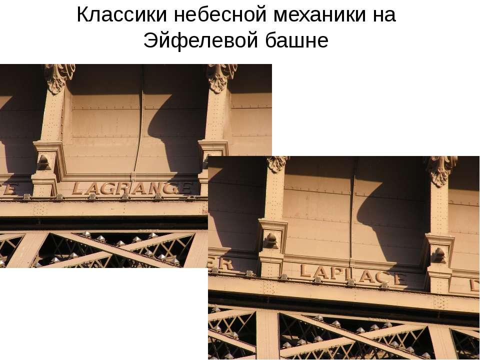 Классики небесной механики на Эйфелевой башне