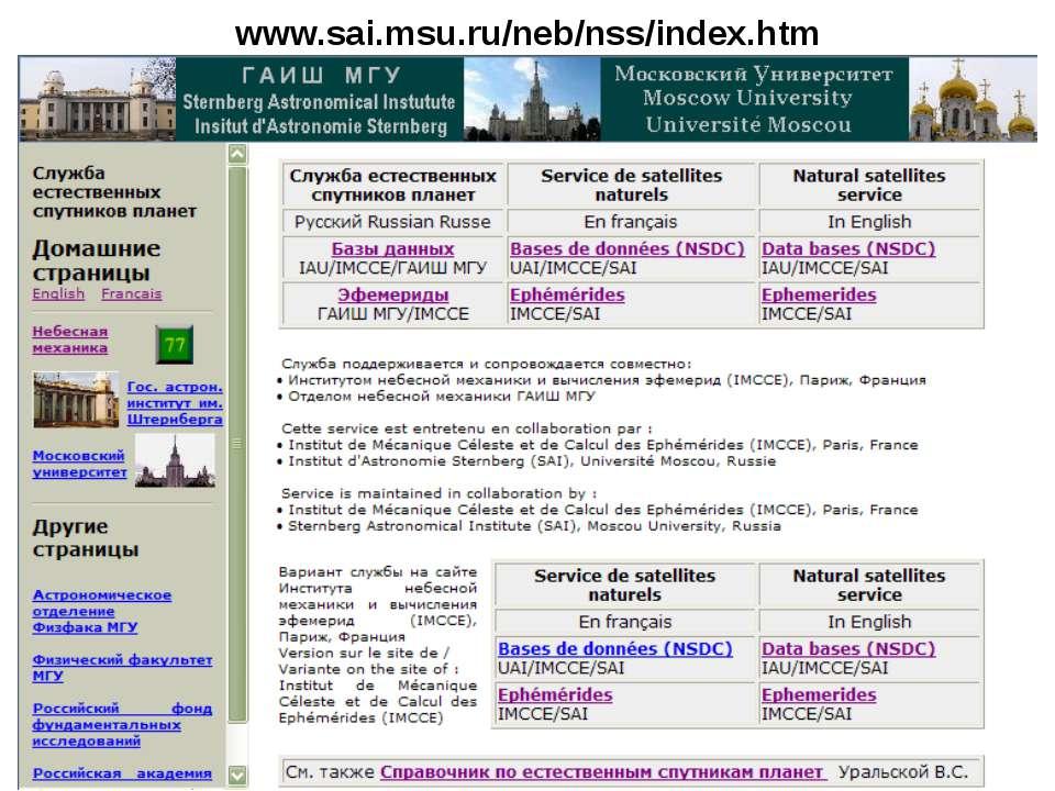 www.sai.msu.ru/neb/nss/index.htm