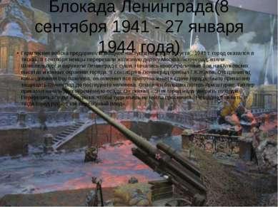 Блокада Ленинграда(8 сентября 1941 - 27 января 1944 года) Германские войска п...