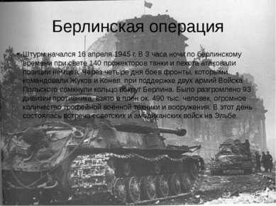 Берлинская операция Штурм начался 16 апреля 1945 г. В 3 часа ночи по берлинск...