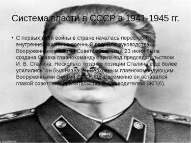 Система власти в СССР в 1941-1945 гг. С первых дней войны в стране началась п...