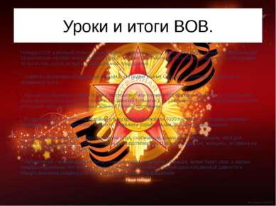 Уроки и итоги ВОВ. Победа СССР в Великой Отечественной войне – великий подвиг...