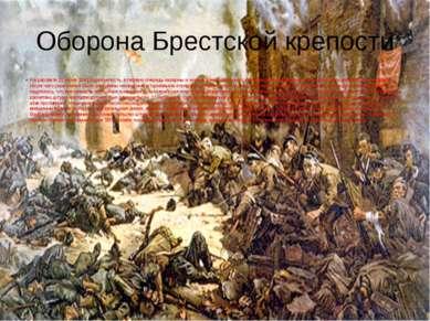 Оборона Брестской крепости На рассвете 22 июня 1941 года крепость, в первую о...