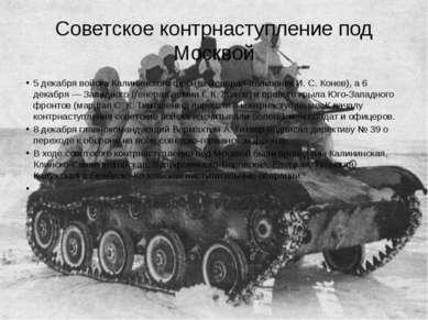Советское контрнаступление под Москвой 5 декабря войска Калининского фронта (...
