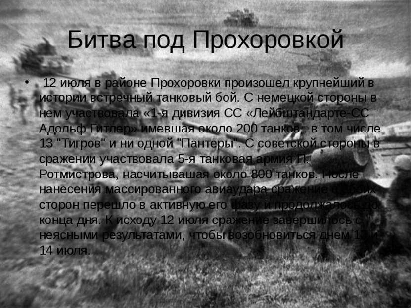 Битва под Прохоровкой 12 июля в районе Прохоровки произошел крупнейший в исто...