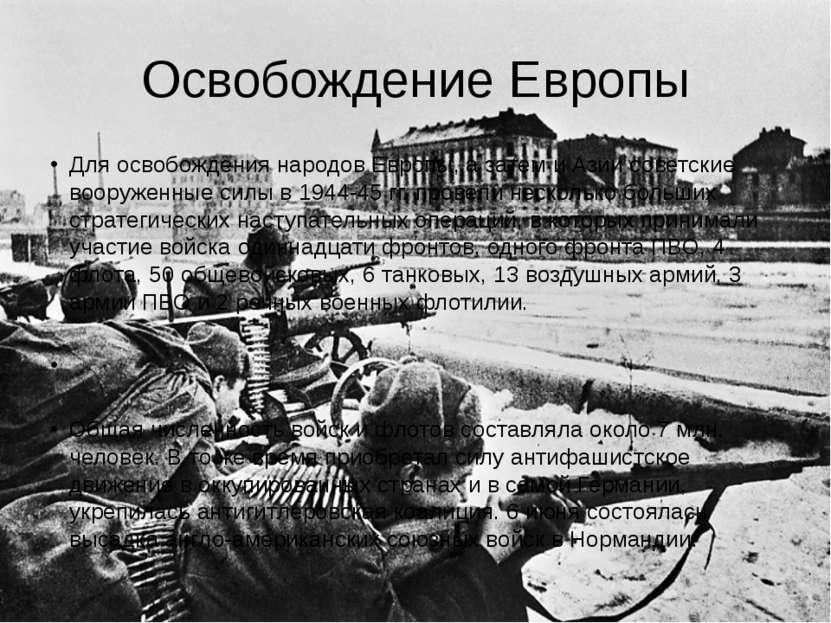 Освобождение Европы Для освобождения народов Европы, а затем и Азии советские...