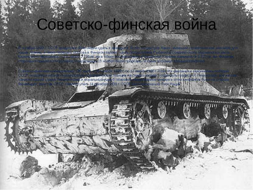 Советско-финская война В октябре 1939 г. СССР предложил Финляндии сдать в аре...