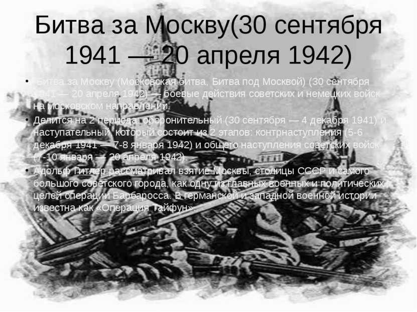Битва за Москву(30 сентября 1941 — 20 апреля 1942) Битва за Москву (Московска...