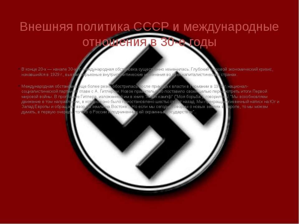 Внешняя политика СССР и международные отношения в 30-е годы В конце 20-х — на...