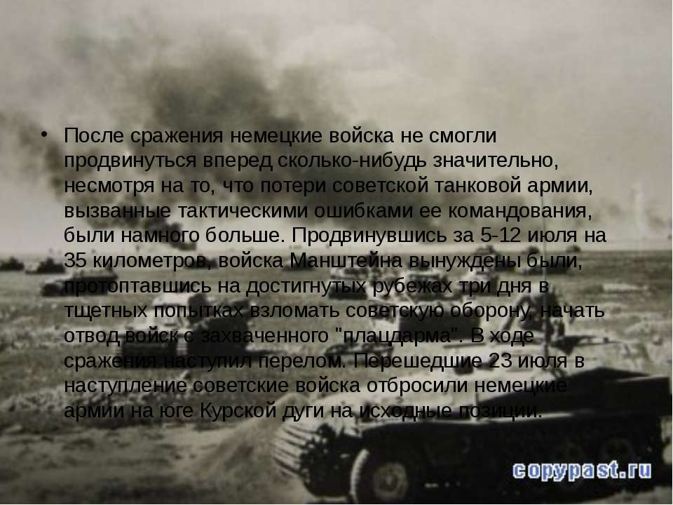 После сражения немецкие войска не смогли продвинуться вперед сколько-нибудь з...