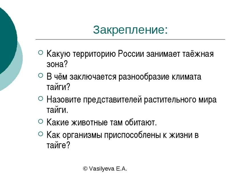 Закрепление: Какую территорию России занимает таёжная зона? В чём заключается...