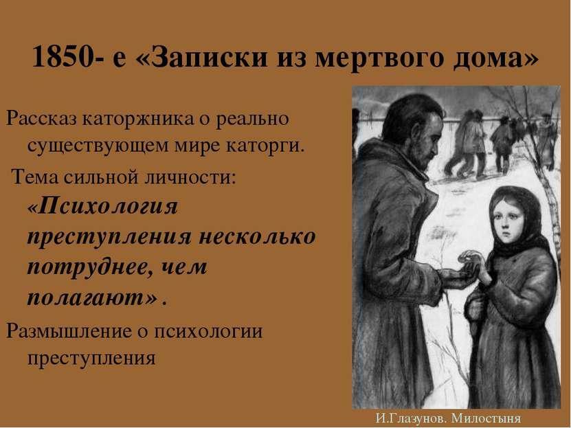 1850- е «Записки из мертвого дома» Рассказ каторжника о реально существующем ...