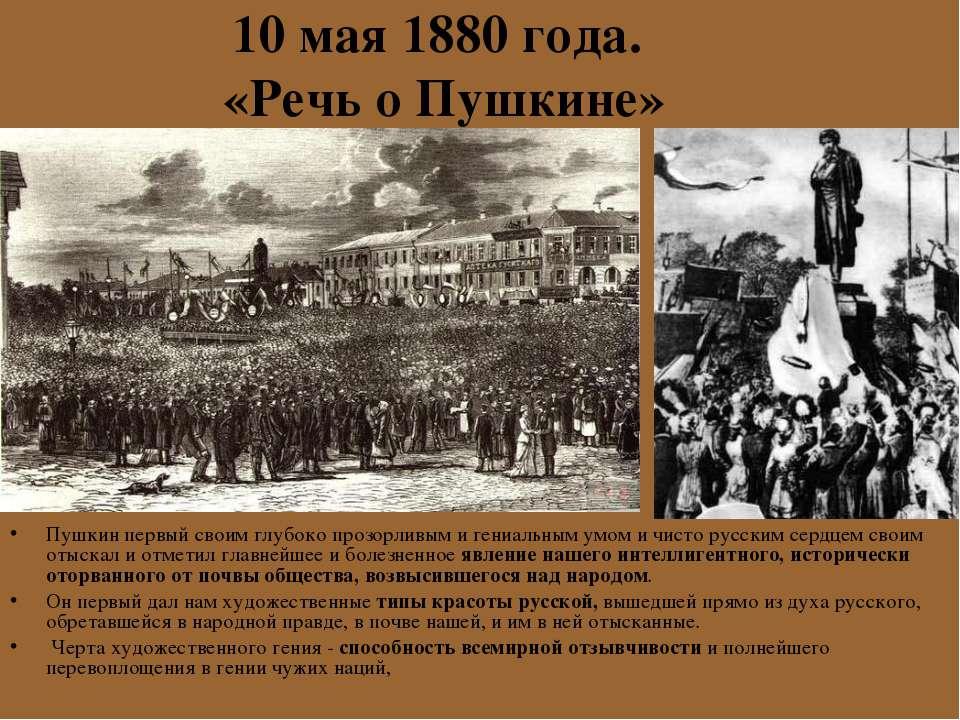 10 мая 1880 года. «Речь о Пушкине» Пушкин первый своим глубоко прозорливым и ...