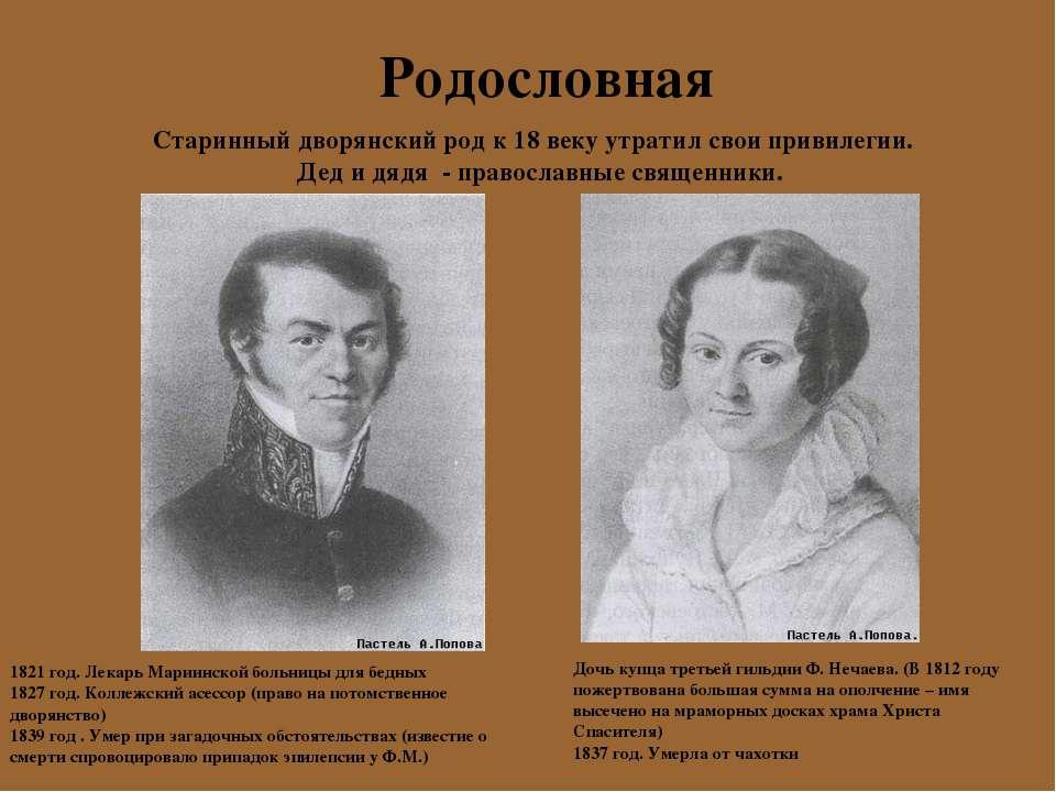 Родословная Старинный дворянский род к 18 веку утратил свои привилегии. Дед и...