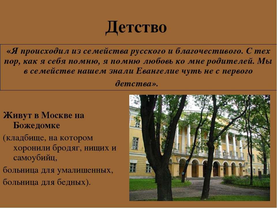 Детство Живут в Москве на Божедомке (кладбище, на котором хоронили бродяг, ни...