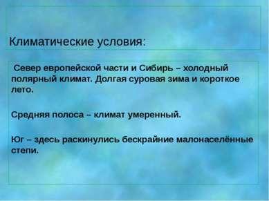 Климатические условия: Север европейской части и Сибирь – холодный полярный к...