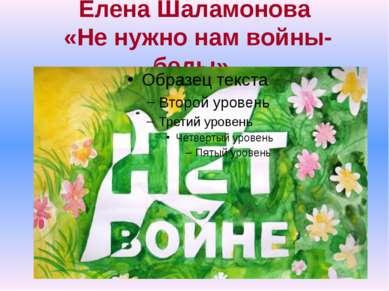 Елена Шаламонова «Не нужно нам войны-беды»
