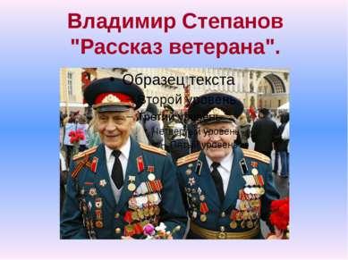"""Владимир Степанов """"Рассказ ветерана""""."""