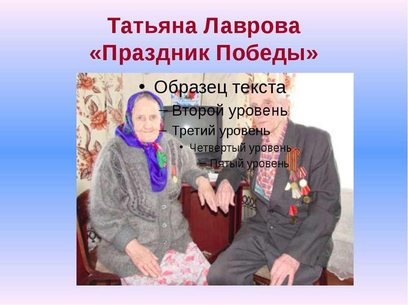 Татьяна Лаврова «Праздник Победы»