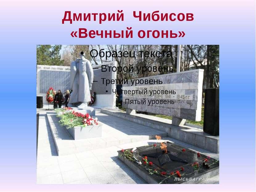 Дмитрий Чибисов «Вечный огонь»