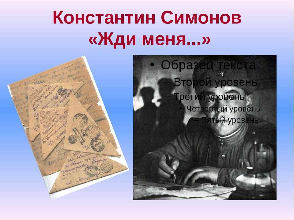 Константин Симонов «Жди меня...»