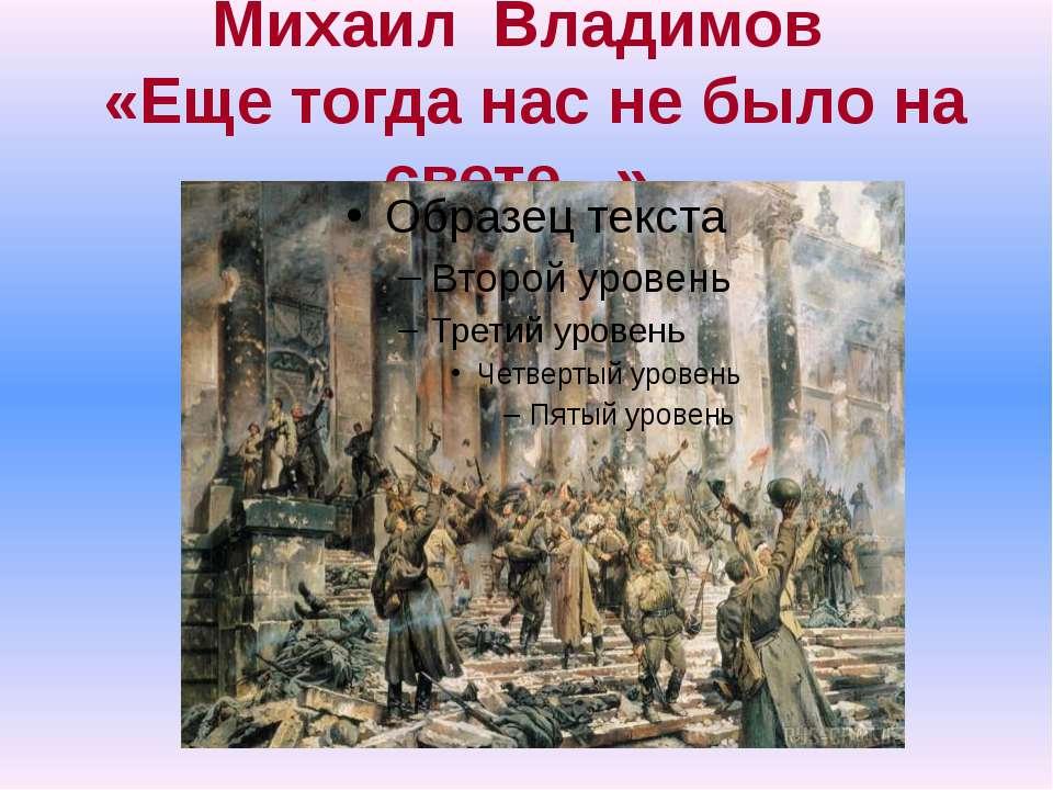 Михаил Владимов «Еще тогда нас не было на свете...»