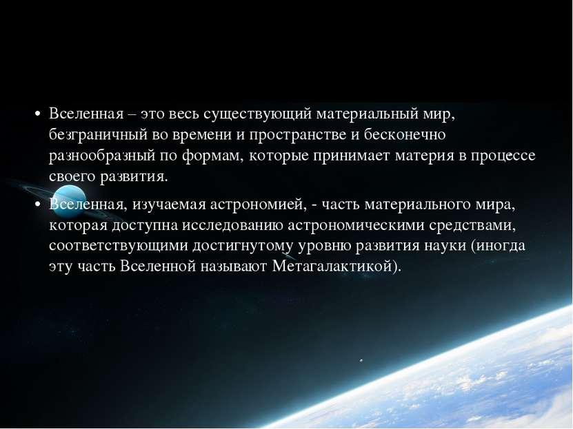 Вселенная – это весь существующий материальный мир, безграничный во времени и...