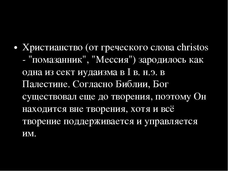 """Христианство (от греческого слова christos - """"помазанник"""", """"Мессия"""") зародило..."""