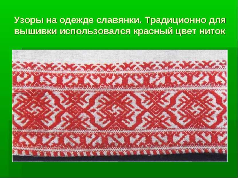 Узоры на одежде славянки. Традиционно для вышивки использовался красный цвет ...