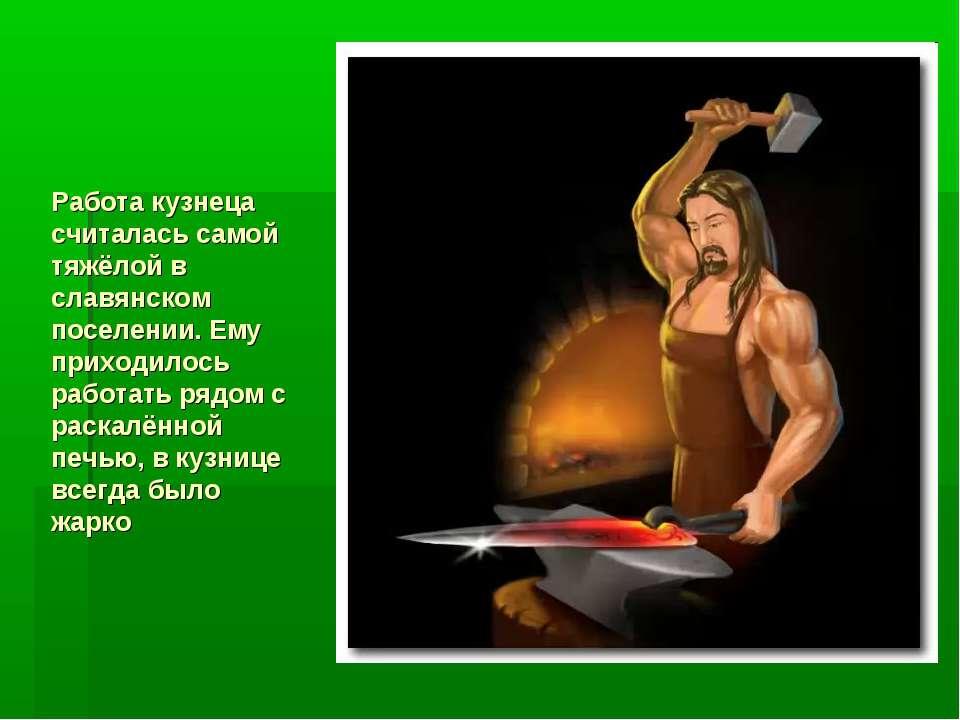Работа кузнеца считалась самой тяжёлой в славянском поселении. Ему приходилос...