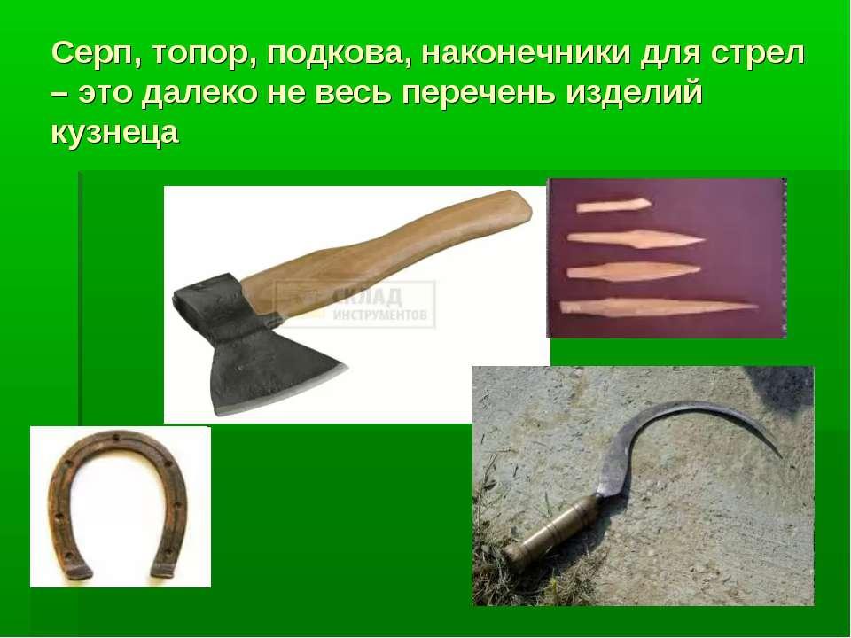 Серп, топор, подкова, наконечники для стрел – это далеко не весь перечень изд...
