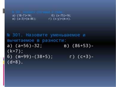 № 300. Назовите слагаемые в сумме: а) (18-7)+14; б) (х-75)+16; в) (а-3)+(в-86...