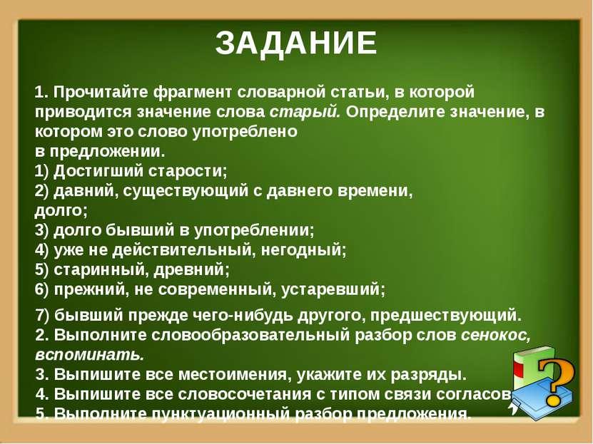Диктант 10-11 класс на тему предложения с однородными членами