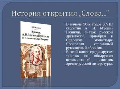 В начале 90-х годов XVIII столетия А. И. Мусин-Пушкин, знаток русской древнос...