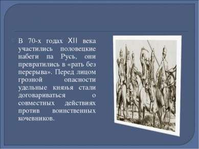В 70-х годах XII века участились половецкие набеги па Русь, они превратились ...