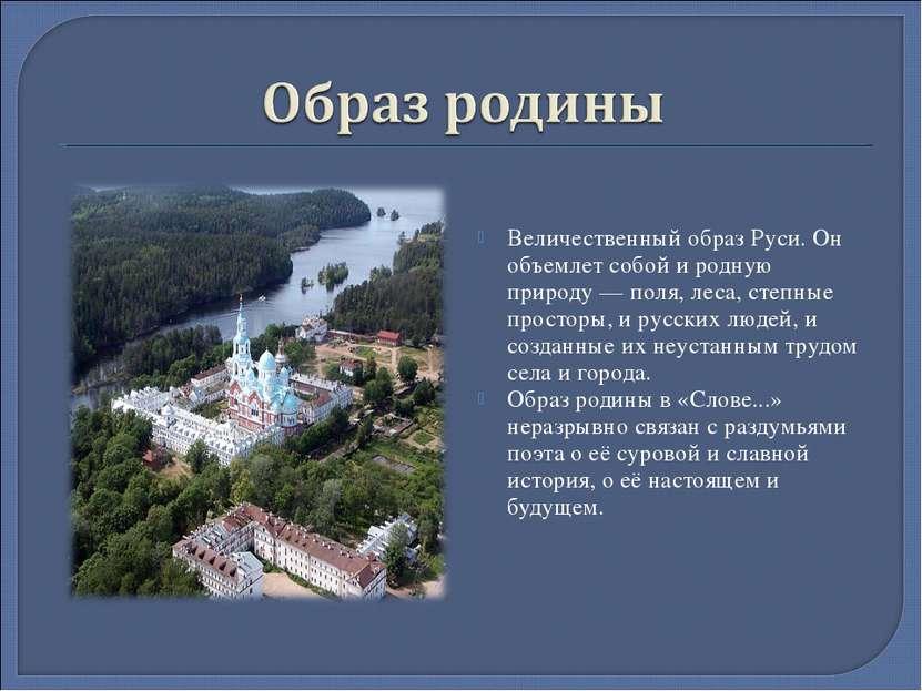 Величественный образ Руси. Он объемлет собой и родную природу — поля, леса, с...