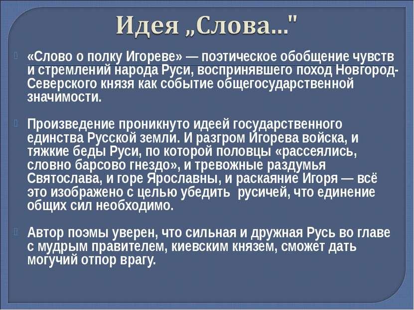«Слово о полку Игореве» — поэтическое обобщение чувств и стремлений народа Ру...