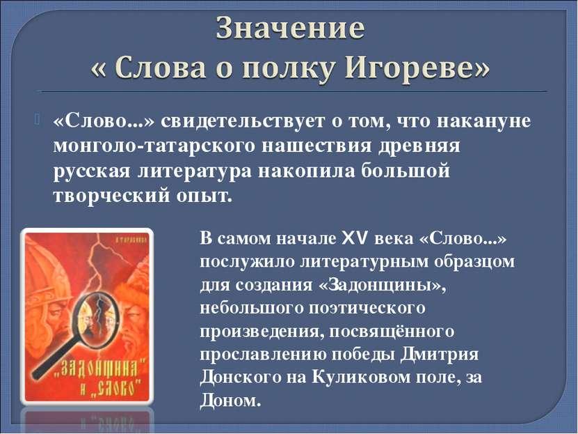 «Слово...» свидетельствует о том, что накануне монголо-татарского нашествия д...