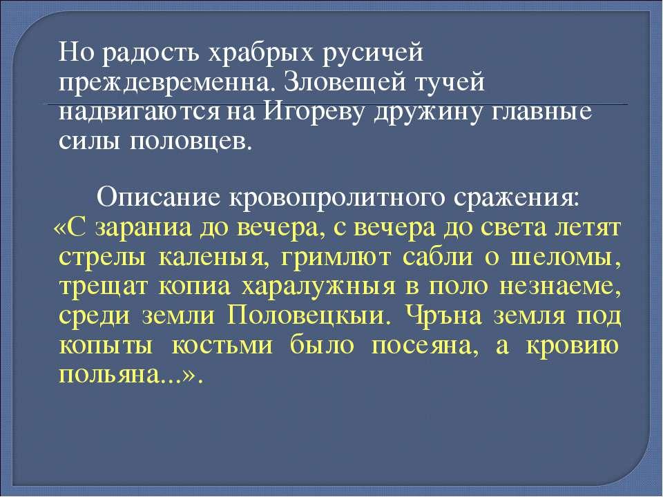 Но радость храбрых русичей преждевременна. Зловещей тучей надвигаются на Игор...