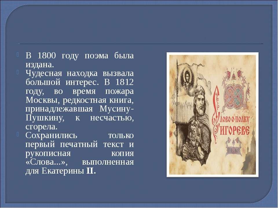 В 1800 году поэма была издана. Чудесная находка вызвала большой интерес. В 18...