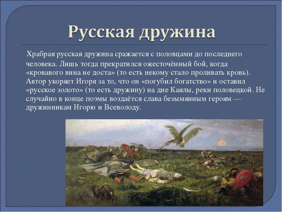 Храбрая русская дружина сражается с половцами до последнего человека. Лишь то...