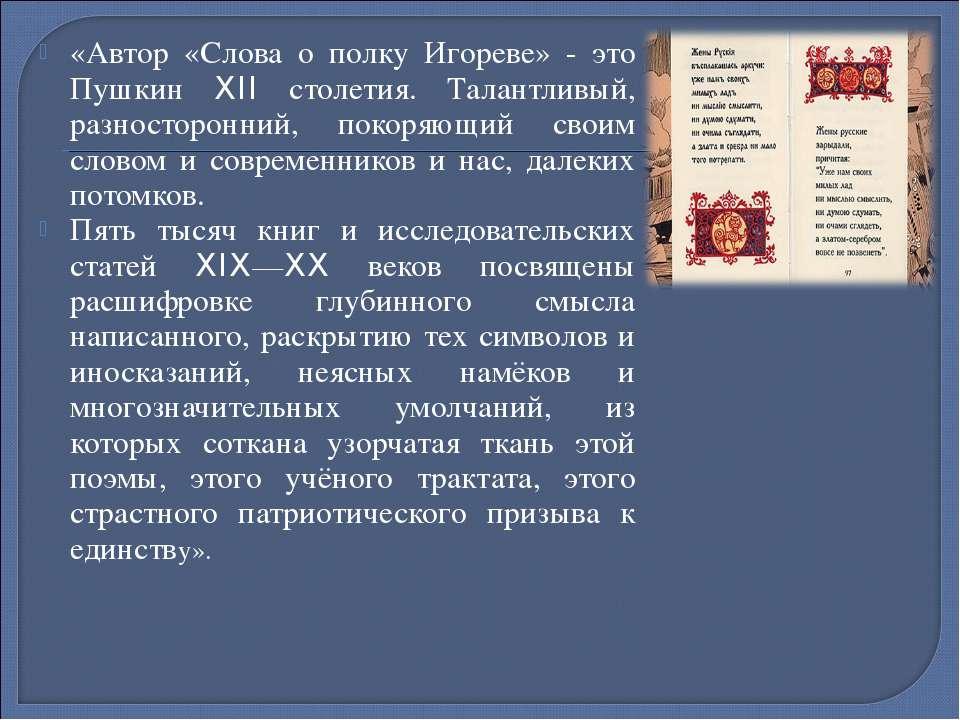 «Автор «Слова о полку Игореве» - это Пушкин XII столетия. Талантливый, разнос...
